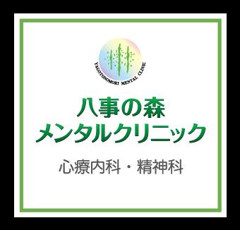 【公式】名古屋市天白区|八事の森メンタルクリニック